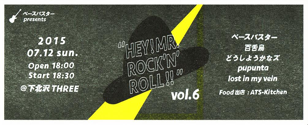 """""""HEY! MR. ROCK'N' ROLL!!"""" vol.6"""
