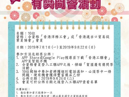 【賀國慶 有獎問答活動】10位被抽中參加者出爐名單