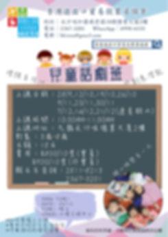 兒童話劇班2.jpg