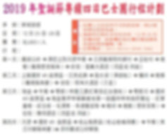 粵贛四日巴士團 20190705.jpg