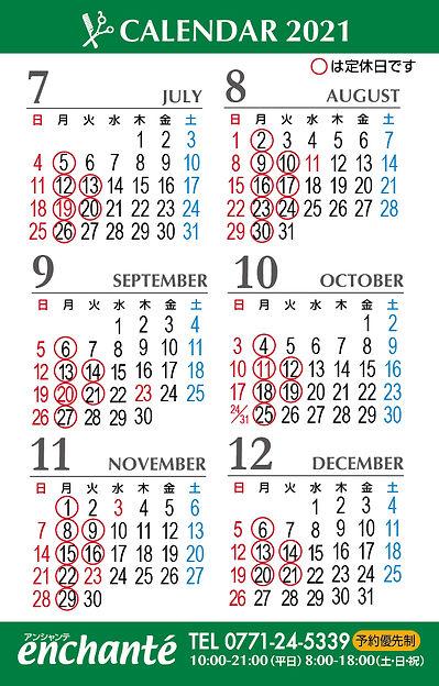アンシャンテカレンダー2021-02.jpg