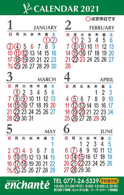 アンシャンテカレンダー2021-01.jpg