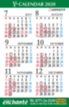 アンシャンテカレンダー2020-02.jpg