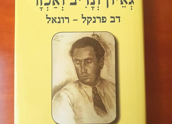 ספר גרשון סתיו