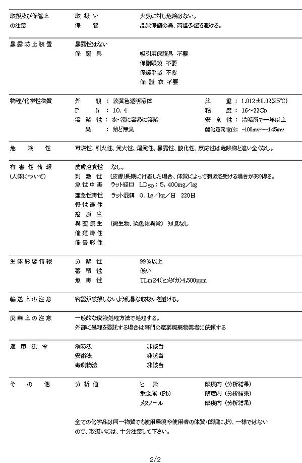 製品安全データ②.png
