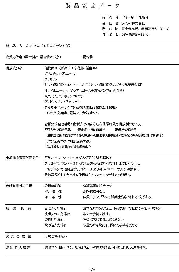 製品安全データ①.png