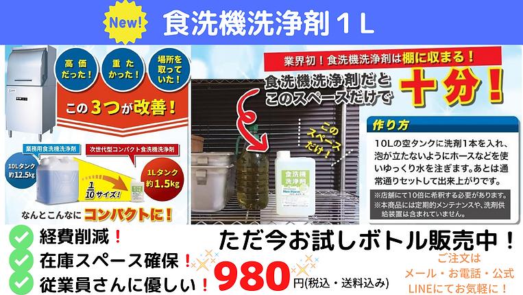 コンパクト食洗機洗浄剤
