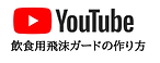 YouTube3.png