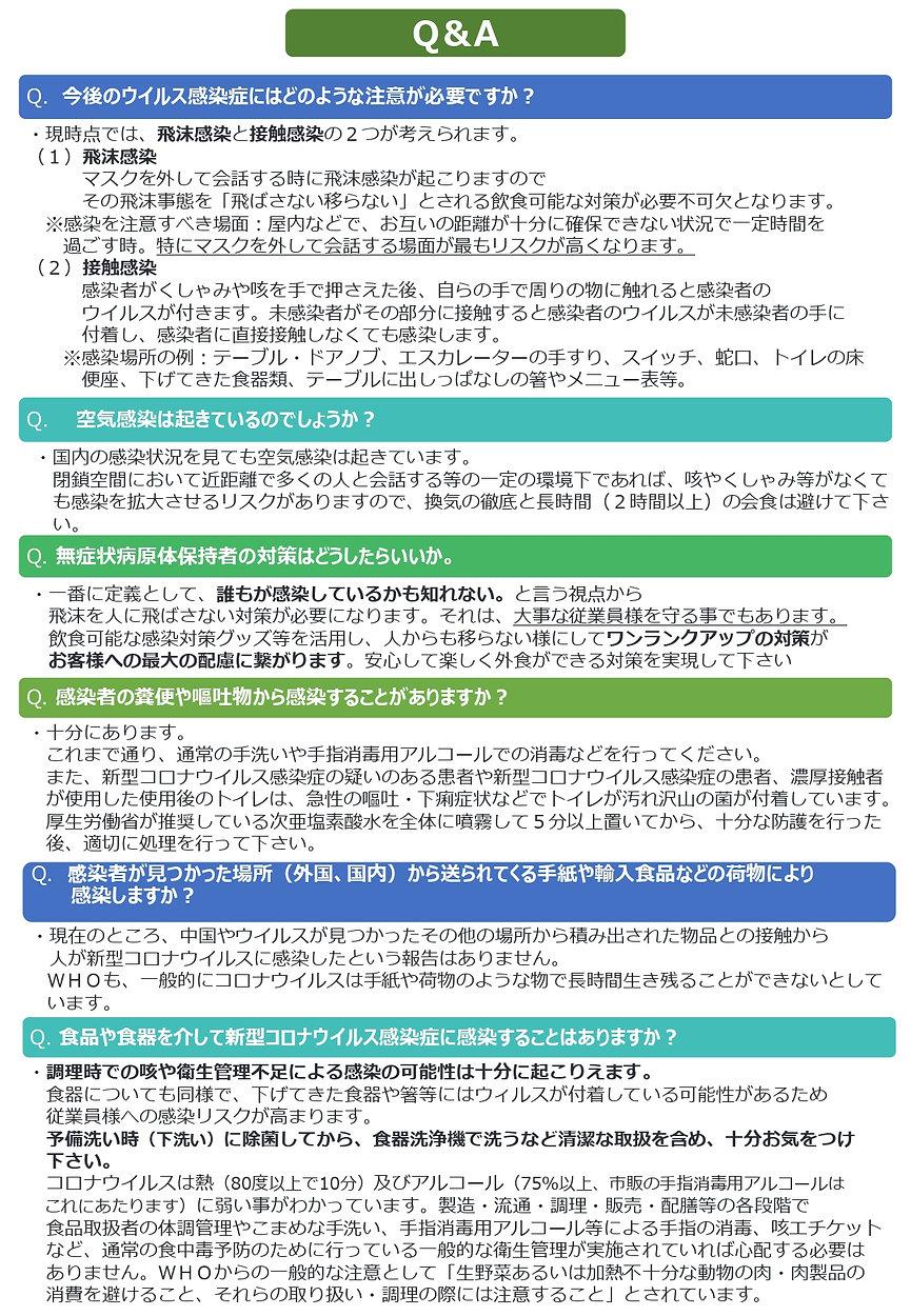 消毒施工料金表_縦_page-0002.jpg