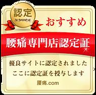 腰痛.com