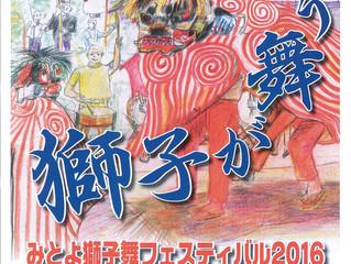 四国の獅子舞祭