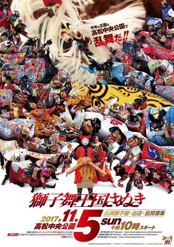 四国の獅子舞イベント