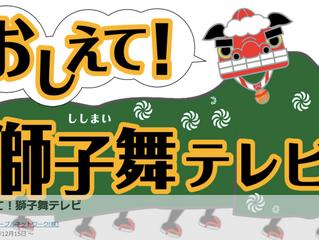 富山県の獅子舞