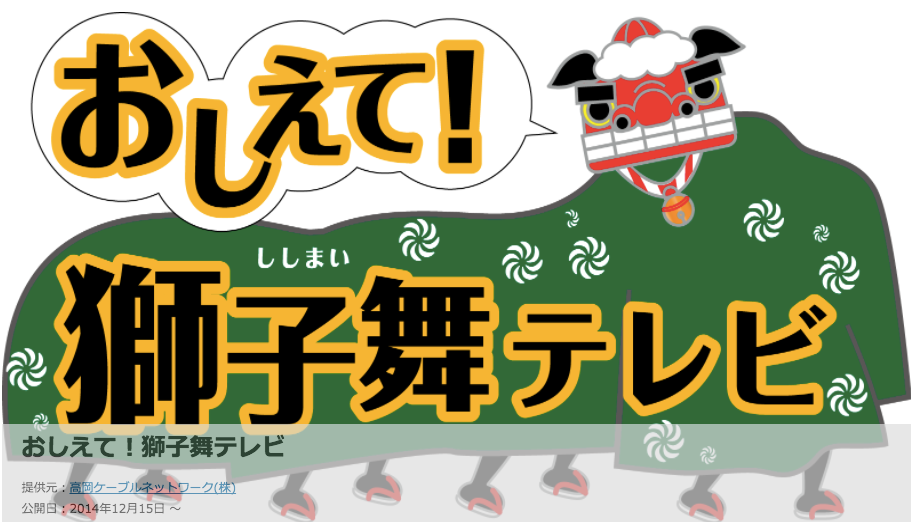 富山の獅子舞テレビ