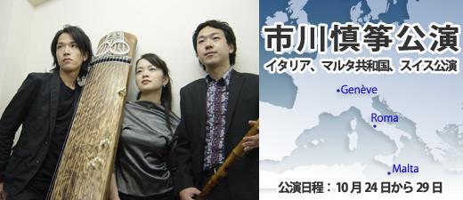ichikawa_title.jpg