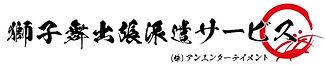 獅子舞出張派遣サービス.jpg