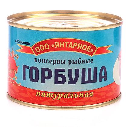 "Горбуша натуральная консервированная ТМ ""Янтарное"""
