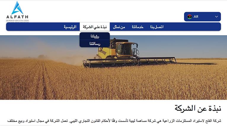 alfath website 4.png