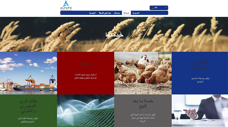 alfath website 7.png