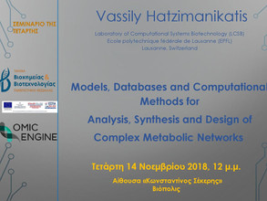 Seminar by Dr Hatzimanikatis @UTH on computational metabolic pathways