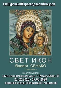"""Выставка """"Свет икон"""""""