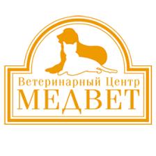 Ветеринарный центр МЕДВЕТ
