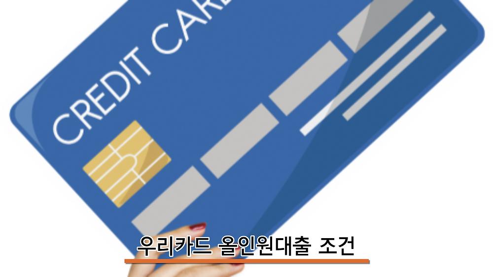 우리카드 올인원대출 조건