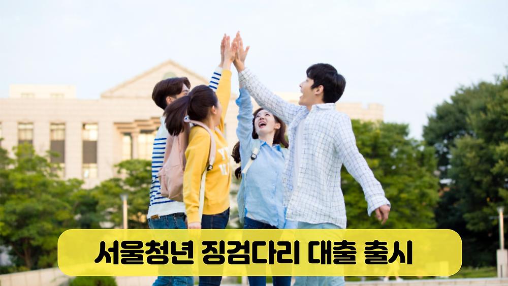 서울청년 징검다리 대출 출시