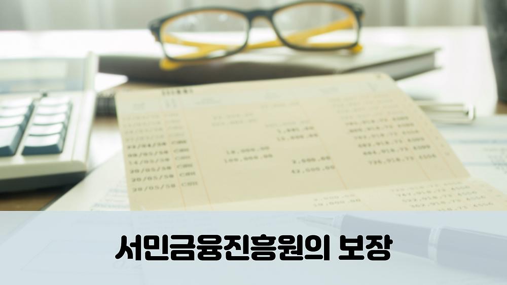 서민금융진흥원의 보장