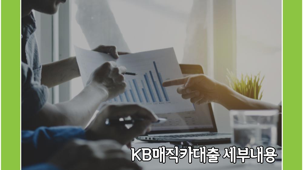 KB매직카대출 세부내용
