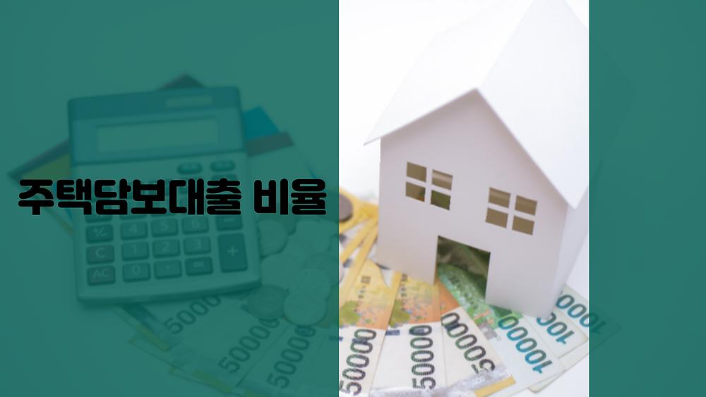주택담보대출 비율