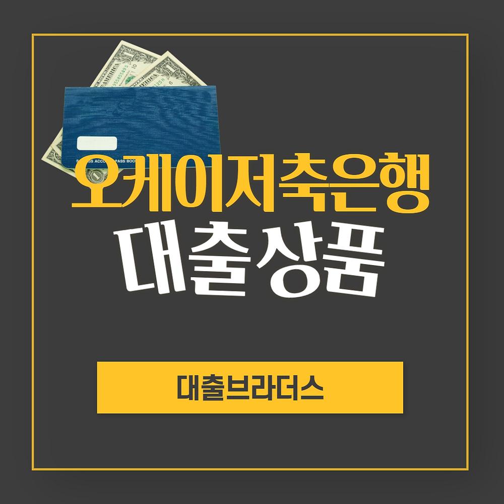 오케이저축은행 대출상품 추천