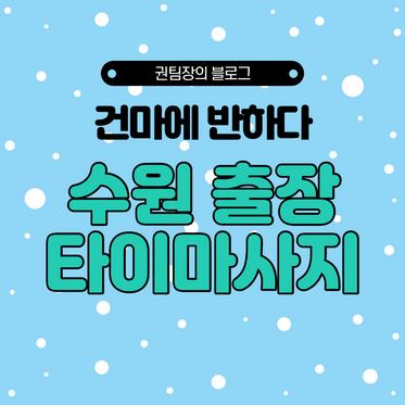 수원 출장타이마사지 TOP4!