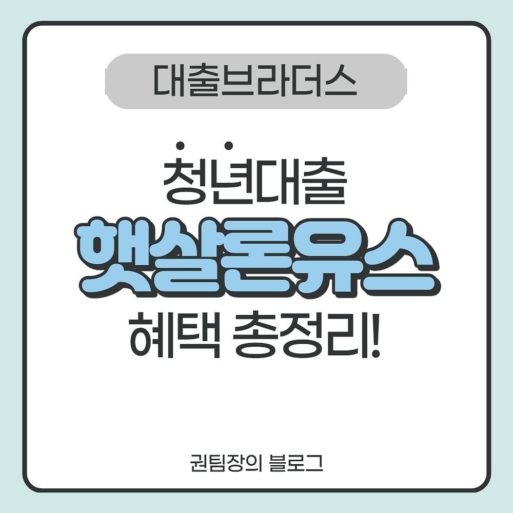 청년대출 햇살론유스 혜택 총정리!