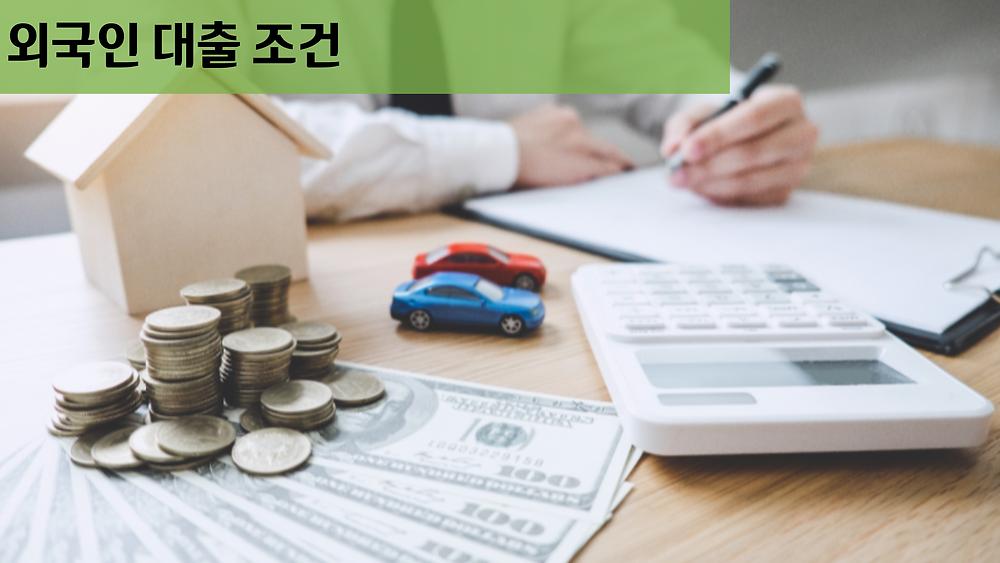 외국인 대출 조건