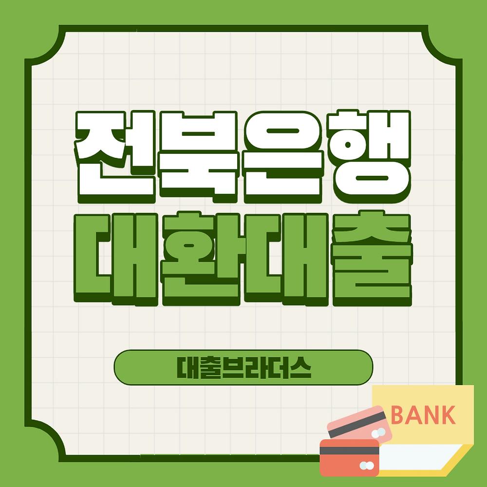 전북은행 대환대출 확인