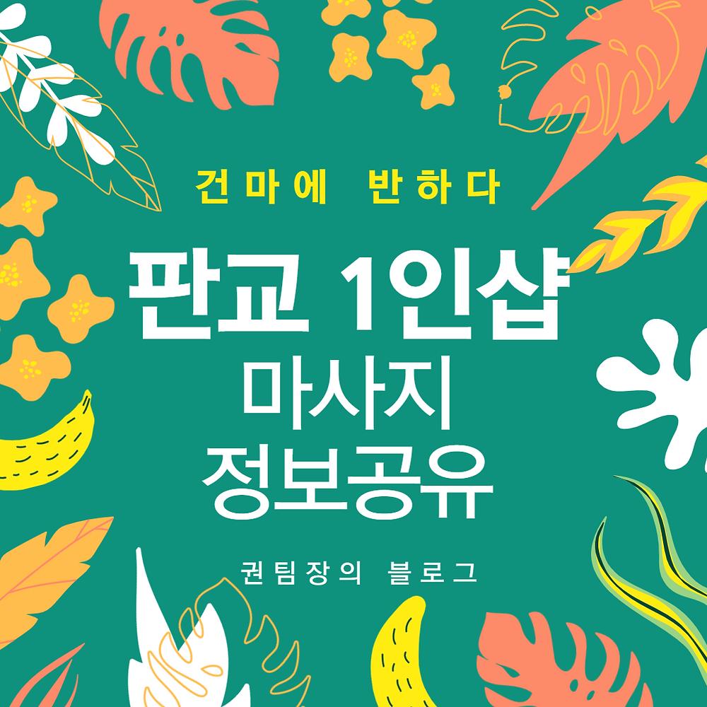 판교 1인샵 마사지 정보공유