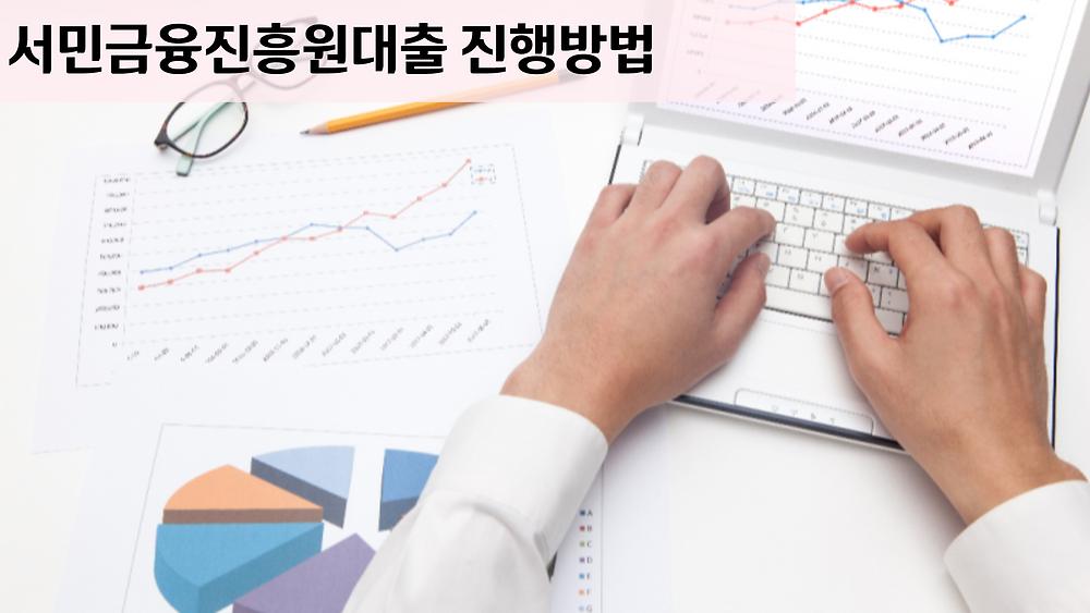 서민금융진흥원대출 구비서류