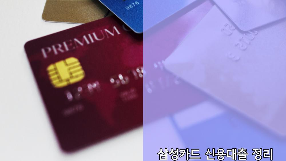삼성카드 신용대출 정리