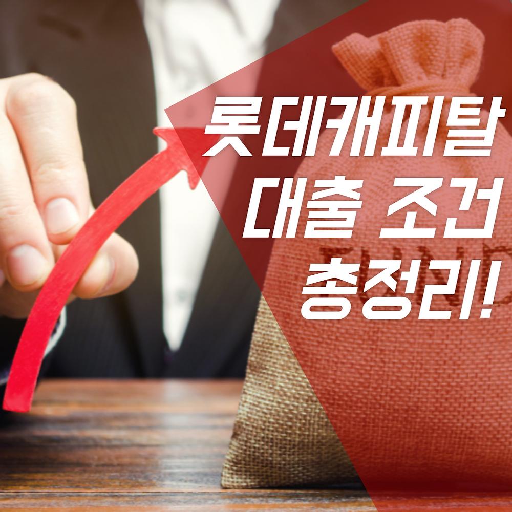 롯데캐피탈 대출 조건 총정리!
