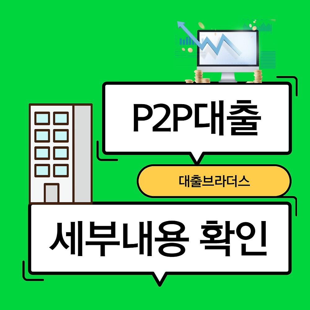 P2P대출 세부내용 확인하기