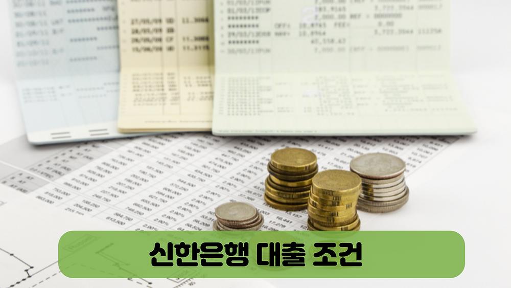 신한은행 대출 조건