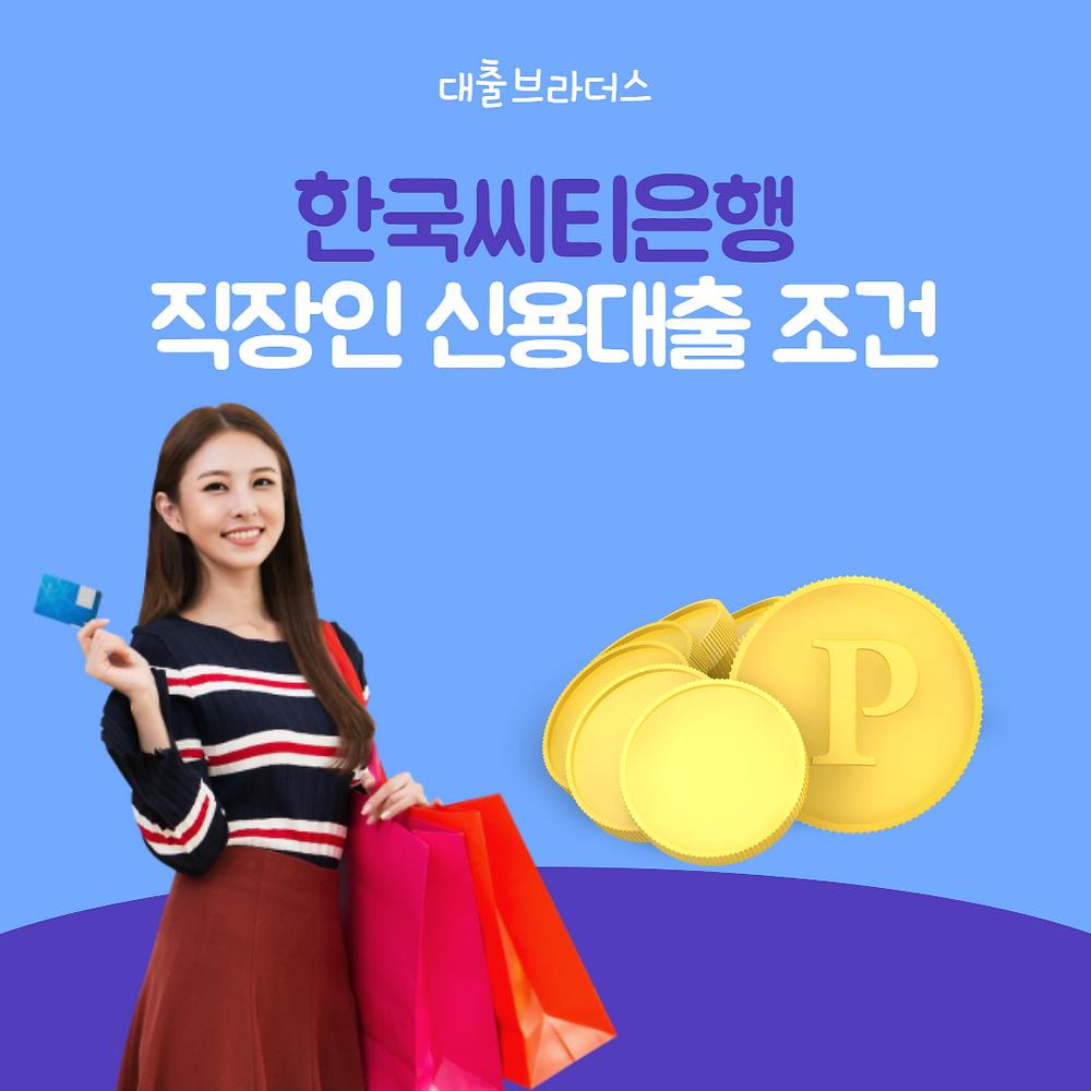 한국씨티은행 직장인 신용대출 조건 알아보기!