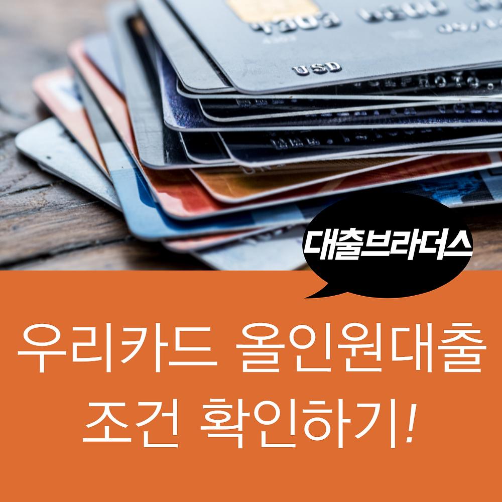 우리카드 올인원대출 조건 확인