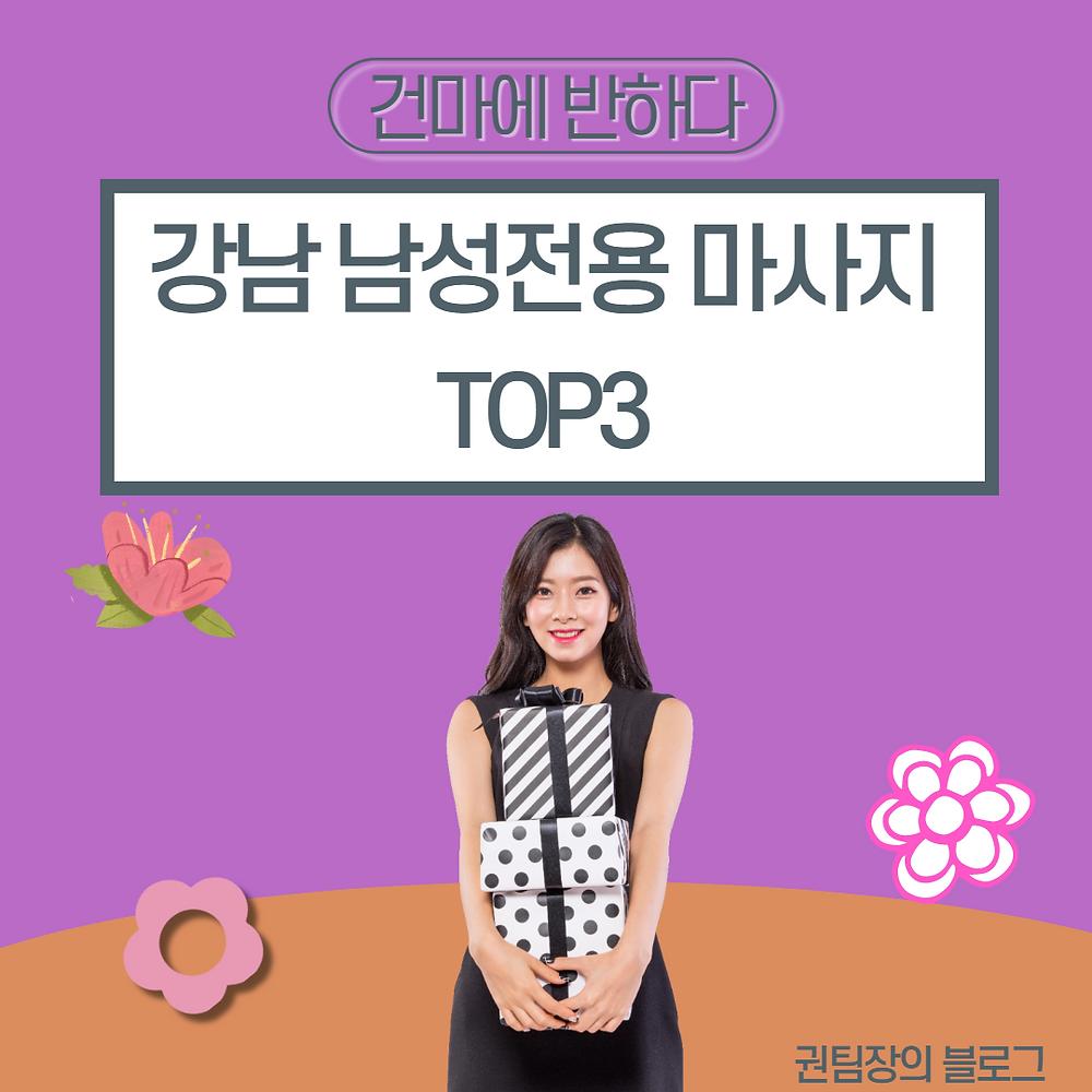 강남 남성전용 마사지 TOP3