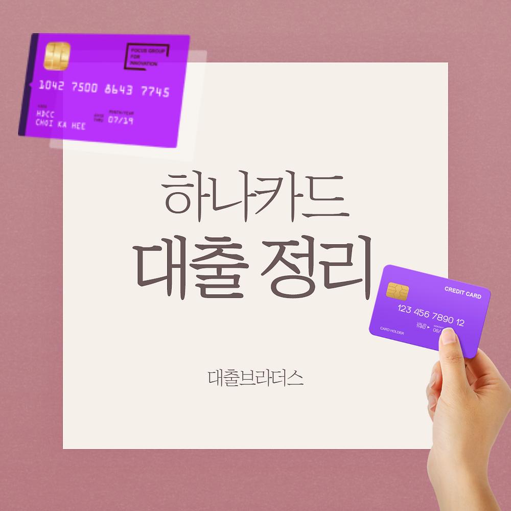 하나카드 대출 정리 확인