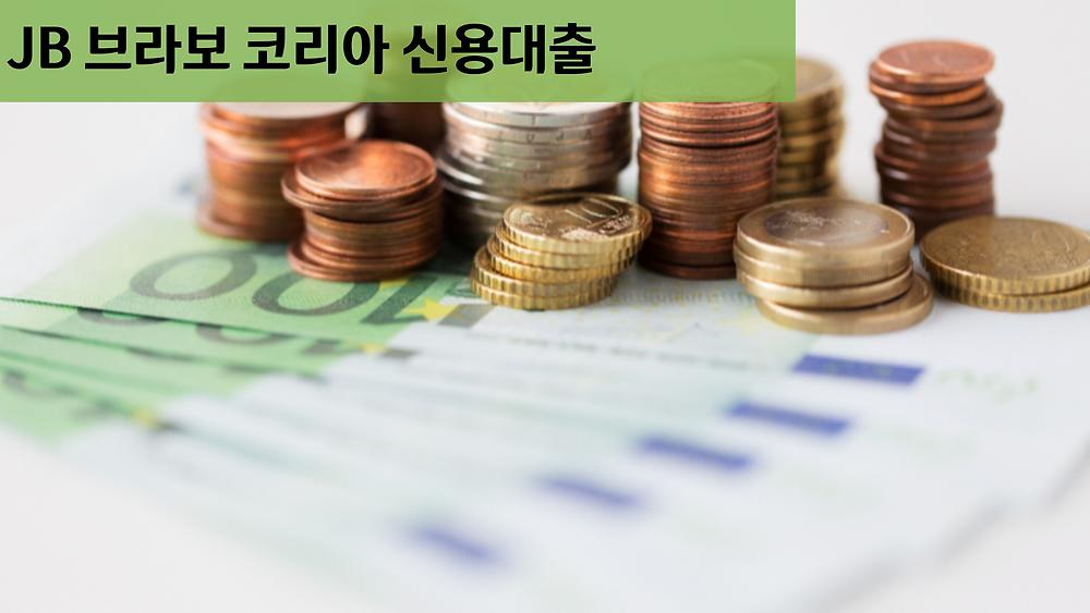 JB 브라보 코리아 신용대출