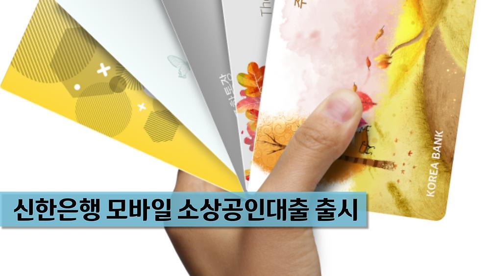 신한은행 모바일 소상공인대출 출시