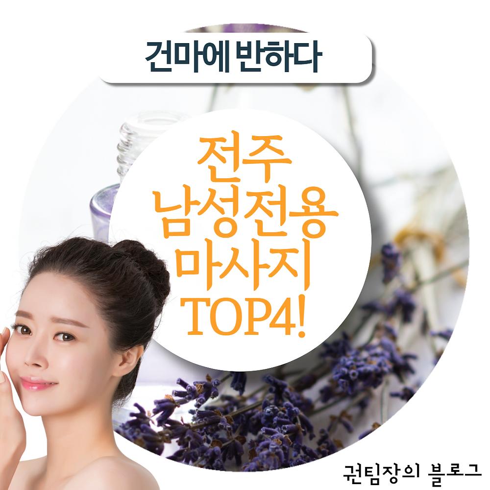 전주 남성전용 마사지 TOP4!