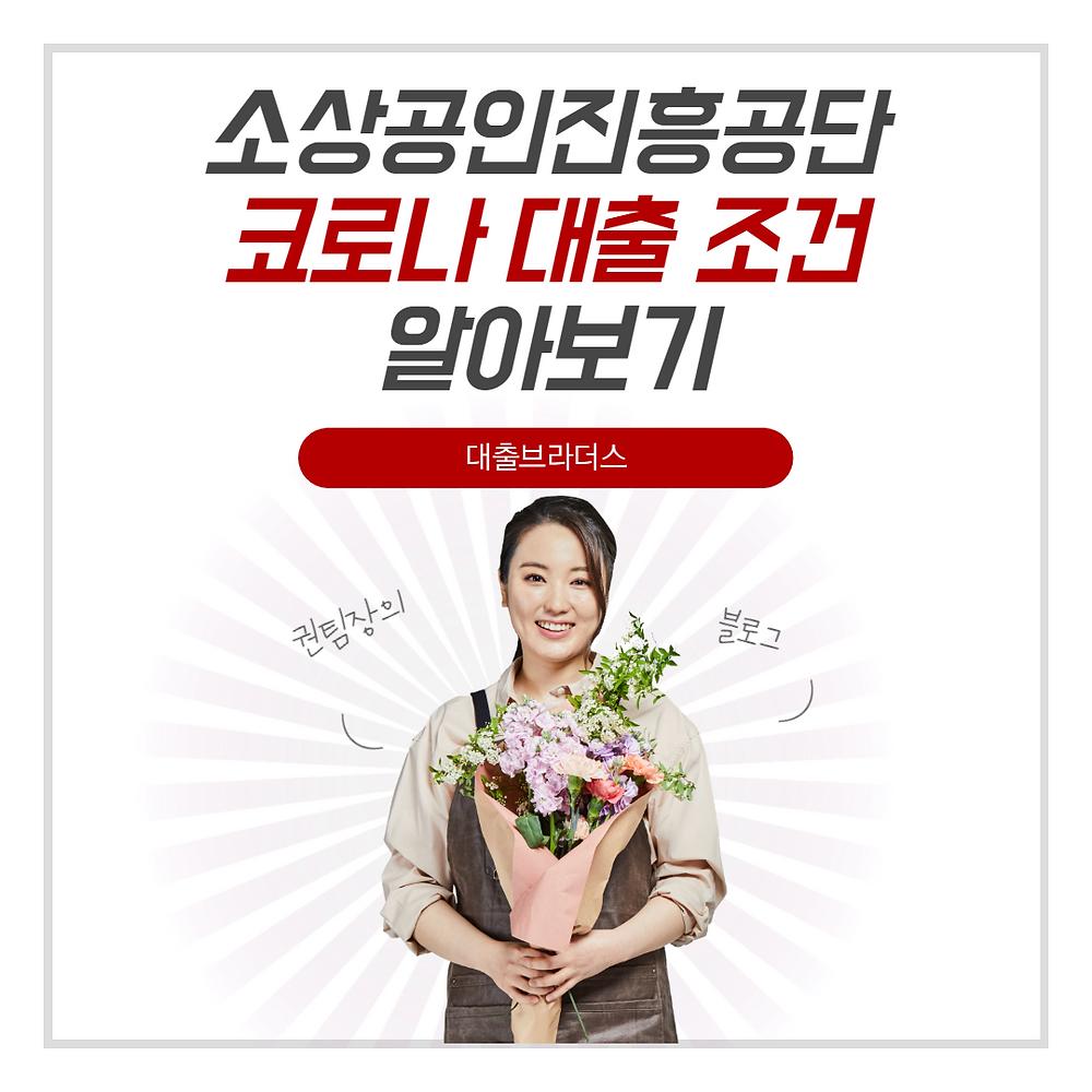 소상공인진흥공단 코로나 대출 알아보기